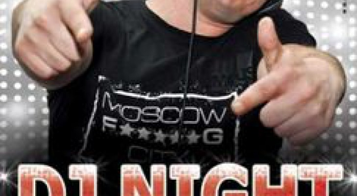 9 июня Dj Night