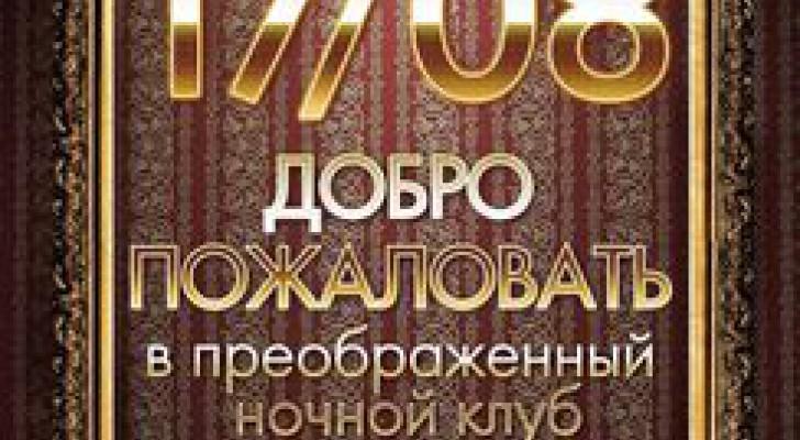 """17 августа - открытие преображенного ночного клуба """"Театро"""""""