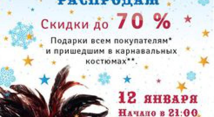 """Карнавальная ночь распродаж в """"Гостинке"""""""