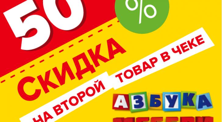 Акция «Азбуки Мебели» в Уфе: второй товар в чеке со скидкой 50%